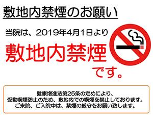 敷地内禁煙のお願い