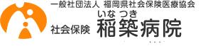 社会保険 稲築病院|一般社団法人 福岡県社会保険医療協会